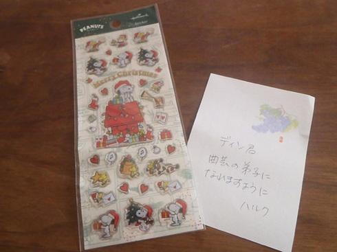 20111203プレゼント9.jpg