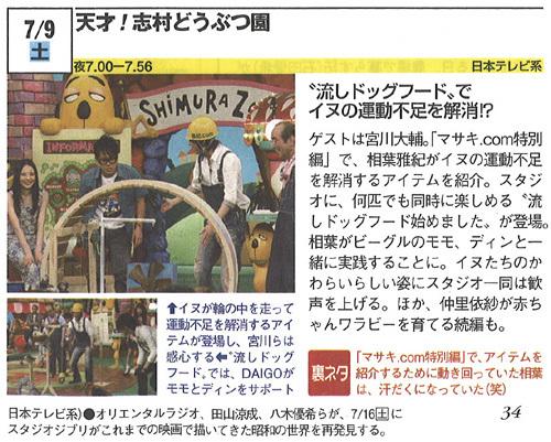 20110708ザテレビジョン1.jpg