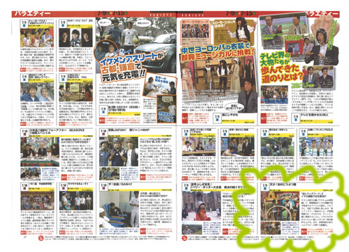 20110708ザテレビジョン3.jpg